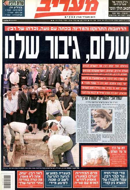 """""""שלום, גיבור שלנו"""", """"מעריב"""", 7.11.1995"""