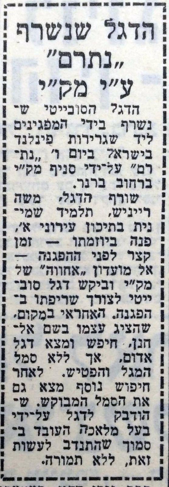 """""""ידיעות אחרונות"""", 27.12.1970"""