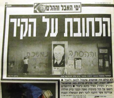 """""""הכתובת על הקיר"""", """"מעריב"""", 8.11.1995"""