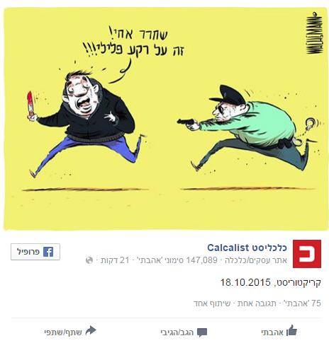 קריקטורה כלכליסט 18.10.15