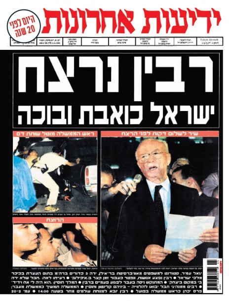 """שער """"ידיעות אחרונות"""" למחרת רצח יצחק רבין (5.11.95), כפי שנדפס בעיתון ב-25.10.15, לרגל עשרים שנה לרצח"""