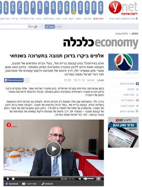 הידיעה על תנובה ב-ynet (צילום מסך)