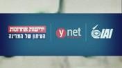 לוגו ynet, ידיעות אחרונות והתעשייה האווירית