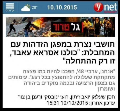 ynet, סיקור ההפגנה בסכנין, 10.10.15
