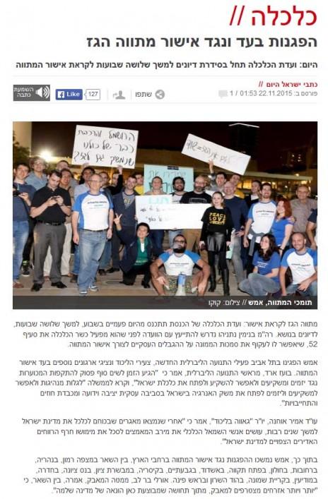 """הכתבה באתר """"ישראל היום"""""""