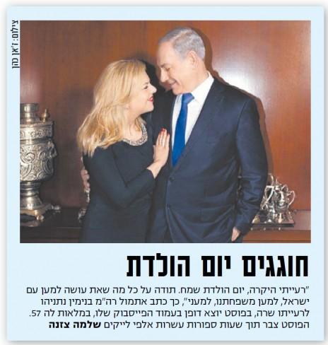 """""""ישראל היום"""", 6.11.15"""