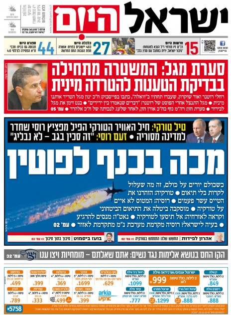 israel-hayom25112015
