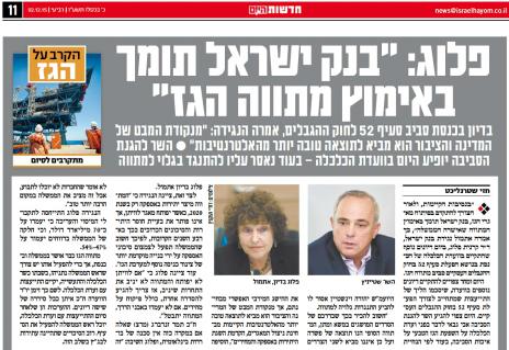 """""""ישראל היום"""", 2.12.15"""