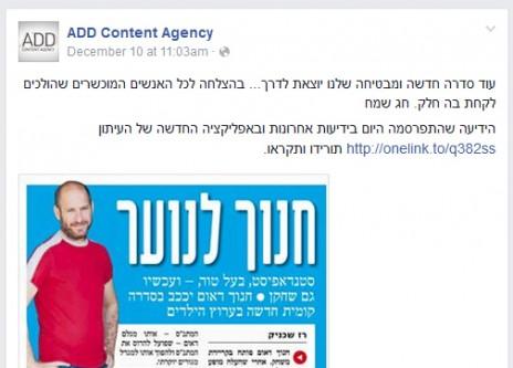 פוסט אופייני מדף הפייסבוק של סוכנות ADD (צילום מסך)