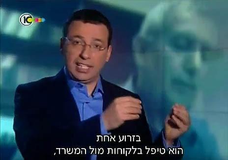 """רביב דרוקר בתחקיר על יעקב בורובסקי בתוכנית """"המקור"""" בערוץ 10 (צילום מסך)"""