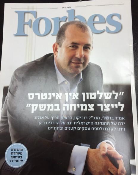 """אמיר ברמלי על שער המהדורה השיווקית של """"פורבס"""", ינואר 2015"""