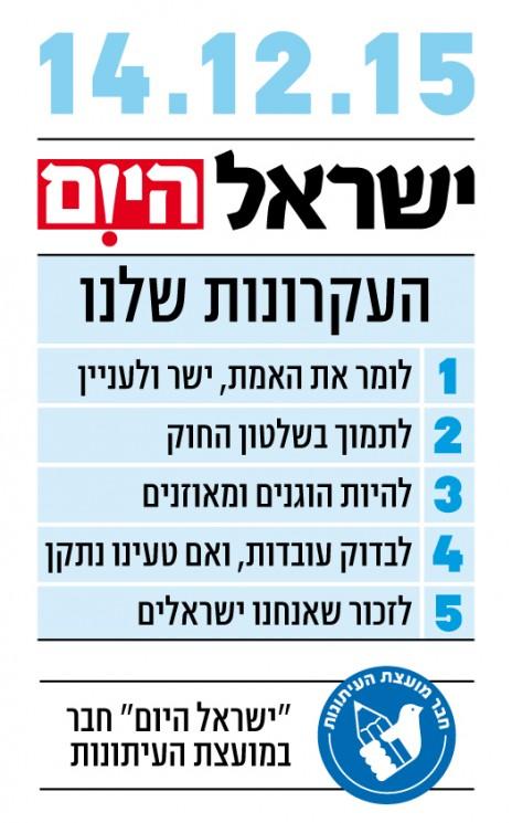 """חמשת העקרונות של """"ישראל היום"""" (לחצו להגדלה)"""