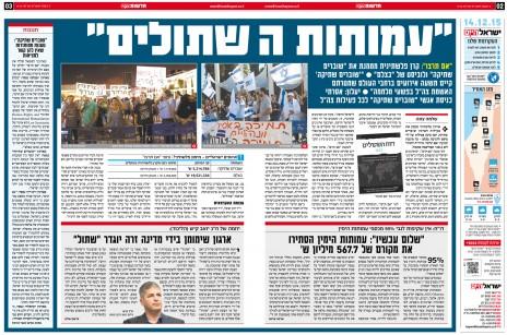 """""""ישראל היום"""", הכפולה הפותחת, 14.12.15 (לחצו להגדלה)"""