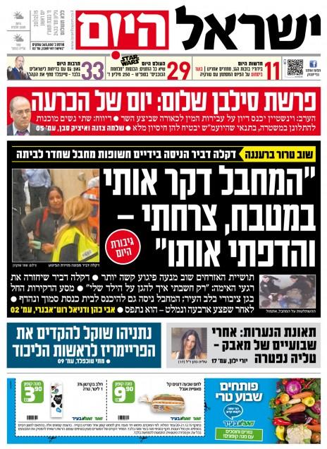israel-hayom20122015