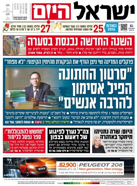 israel-hayom31122015