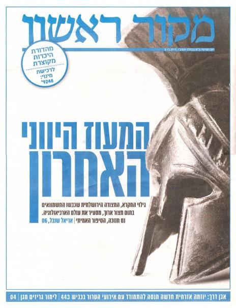 """""""מקור ראשון"""", שער המהדורה החינמית, 3.12.15"""