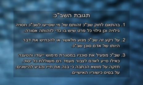"""תגובת השב""""כ לכתבה ששודרה ב""""פנים אמיתיות"""". ערוץ 10, 2012 (צילום מסך)"""