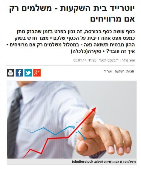 """כותרת באתר """"כיכר השבת"""" (צילום מסך)"""
