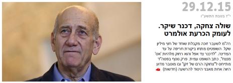 הכותרות הראשיות באתר ynet, היום, 29.12.15