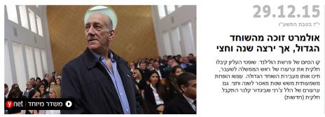 """הכותרת הראשית באתר ynet, בלא המילה """"כלא"""" או """"מאסר"""", 29.12.15"""
