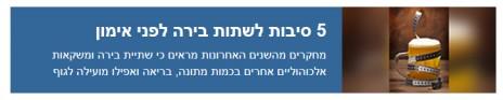 הפניית דף בית, ynet