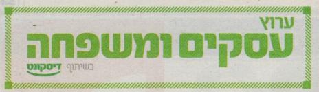 """לוגו המדור הפרסומי """"עסקים ומשפחה"""", """"כלכליסט"""", 14.1.2016"""