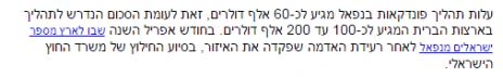 פיסקה מידיעה באתר ynet על פונדקאות, 6.1.16