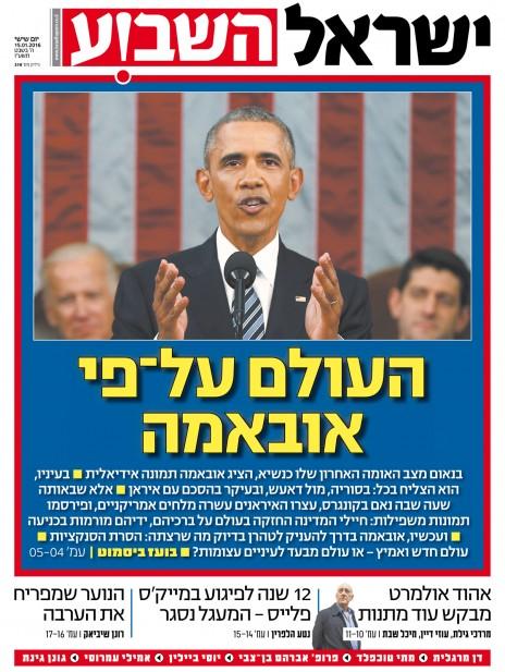 israel-hashavua1512016