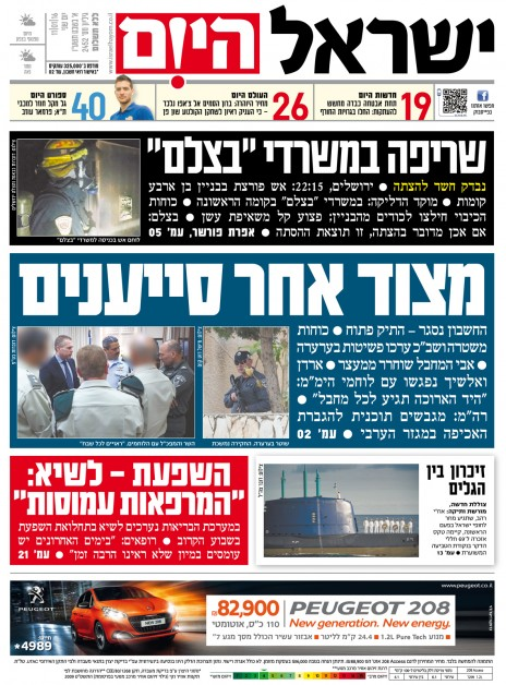 israel-hayom1112016