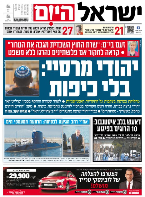 israel-hayom1312016