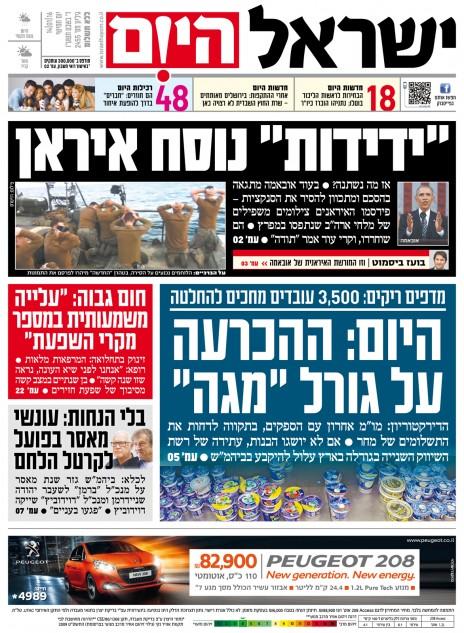israel-hayom1412016