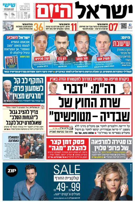 israel-hayom1512016