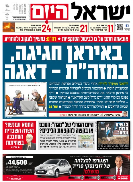israel-hayom1712016
