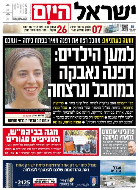 israel-hayom1812016