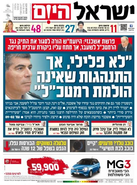 israel-hayom2112016