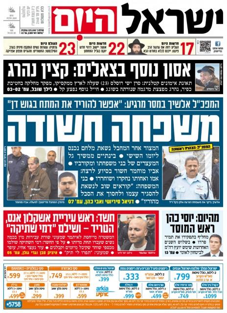 israel-hayom612016