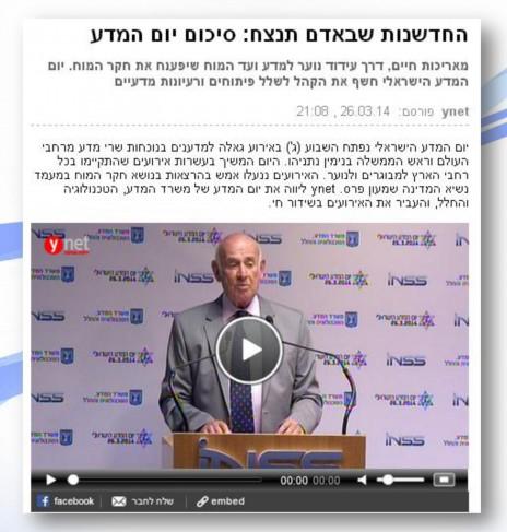 """""""החדשנות שבאדם תנצח"""". מתוך המצגת של ynet לסיכום """"יום המדע"""" (לחצו להגדלה)"""