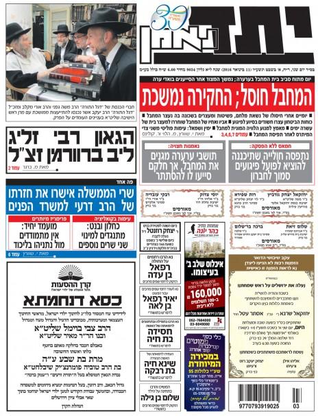 yated-neeman1112016