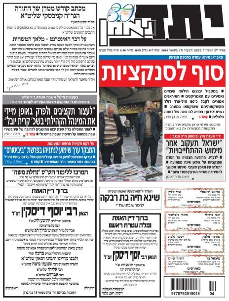yated-neeman1712016