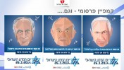 """עיצובים שהודפסו כפוסטרים וחולקו לדוברי """"יום המדע"""", מתוך המצגת של ynet"""
