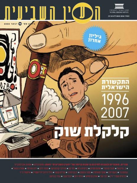 """שער הגיליון המודפס האחרון של """"העין השביעית"""", ינואר 2008"""