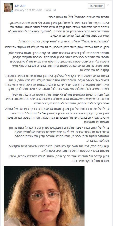 """פוסט של יונה יהב נגד ח""""כ יעל כהן פארן, 17.1.16 (צילום מסך)"""