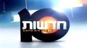 סמליל חדשות 10 (צילום מסך מתוך מעברון)