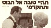 """""""תהיי טובה אל הבוס ותתקדמי"""", יולי 1981, """"את"""""""