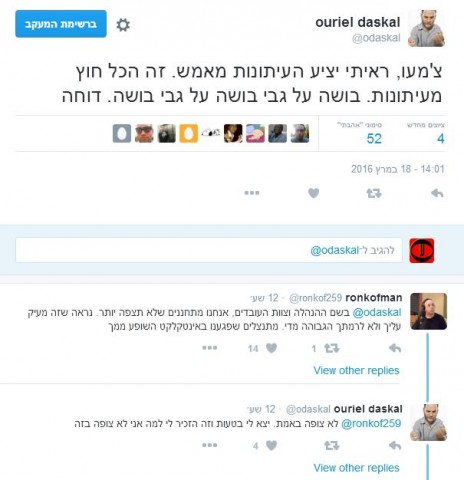 אוריאל דסקל ורון קופמן, טוויטר (צילום מסך)