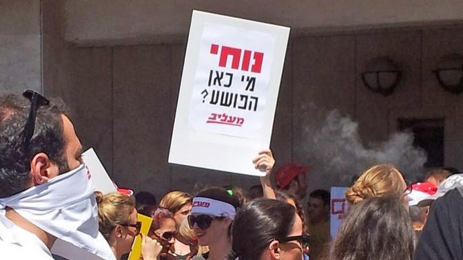 """""""נוחי מי כאן הפושע?"""", הפגנת עובדי """"מעריב"""", 20.9.2012 (צילום: """"העין השביעית"""")"""
