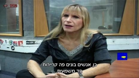 """יעל דן על גלי-צה""""ל כמקפצה לקריירה עיתונאית, מתוך הסדרה """"הגל""""צניקים"""" (צילום מסך)"""