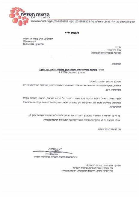 """יו""""ר הרשות השנייה לטלוויזיה ולרדיו אוה מדז'יבוז' עונה למזוז, ומסבירה לו כי במדינת ישראל פקידים ממשלתיים לא נותנים הוראות עריכה לכלי תקשורת"""