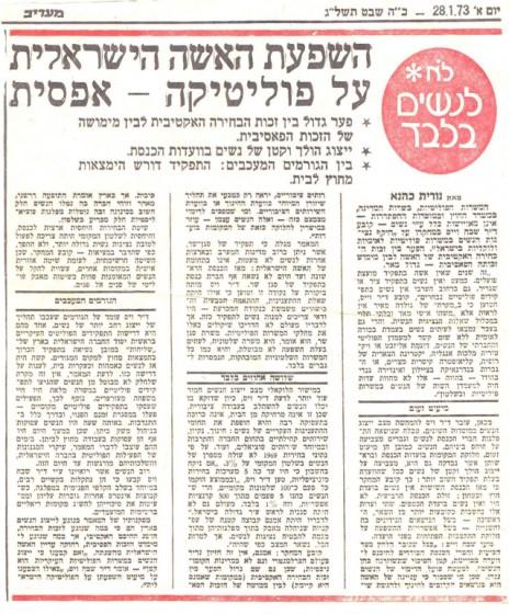 """""""השפעת האשה הישראלית על פוליטיקה ‒ אפסית"""", """"מעריב"""", 1973"""
