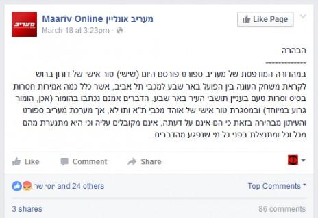 """ההבהרה של """"מעריב"""" בדף הפייסבוק שלהם (צילום מסך)"""